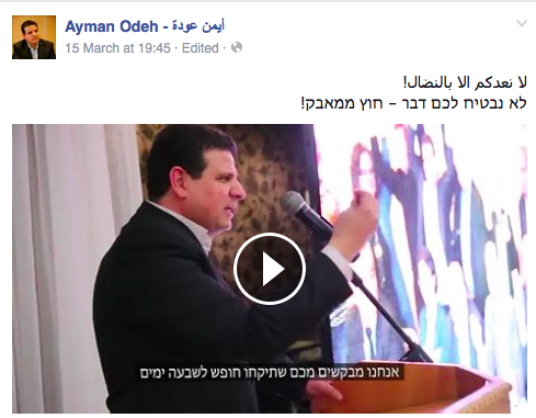 Aymand Odeh: We don't promise you anything, except for the struggle.